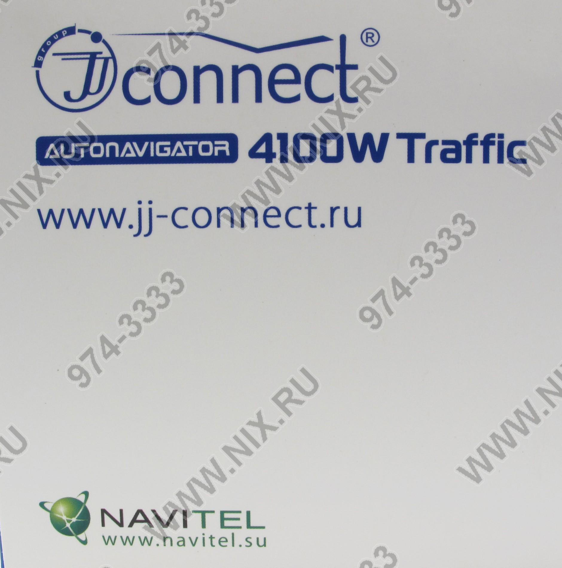 Прошивка навигатора своими руками 4100w traffic