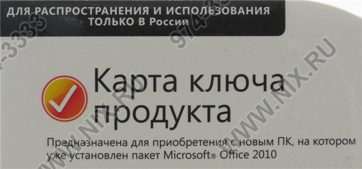 Код сайта. 10242. Карта ключа продукта для Office 2010 для дома и