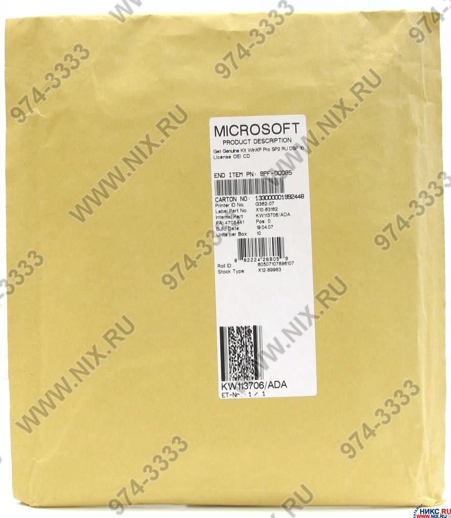 По get genuine kit for windows xp pro sp2 ru 1 license набор для легализации операционной системы 9pf-00084